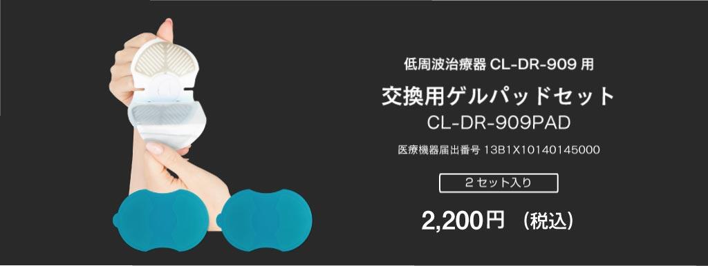 テンス コードレス低周波治療器 ドクターパッドDR.PAD 2個セット CL-DR-909-SW2