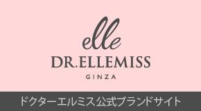 ドクターエルミス公式ブランドサイト